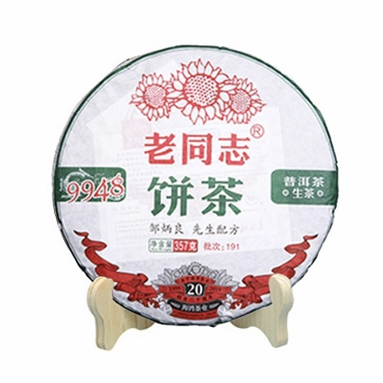 老同志 2019年普洱茶生茶191批9948饼茶  357g