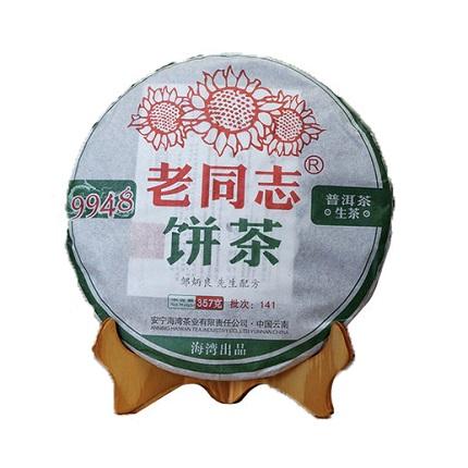 老同志普洱茶 2014年 141批9948 生茶  357g
