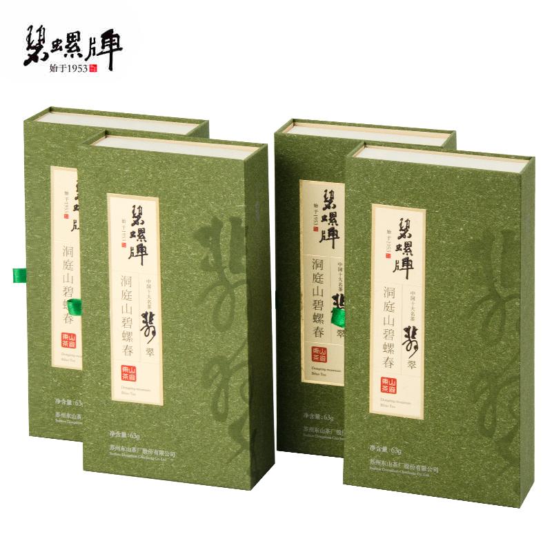 碧螺春 2020年新茶茶叶绿茶明前特级一等翡翠礼盒装250g