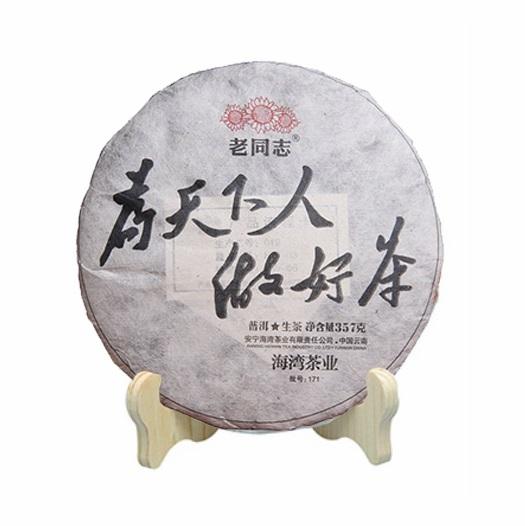 老同志普洱茶 2017年171批为天下人做好茶 生茶357g