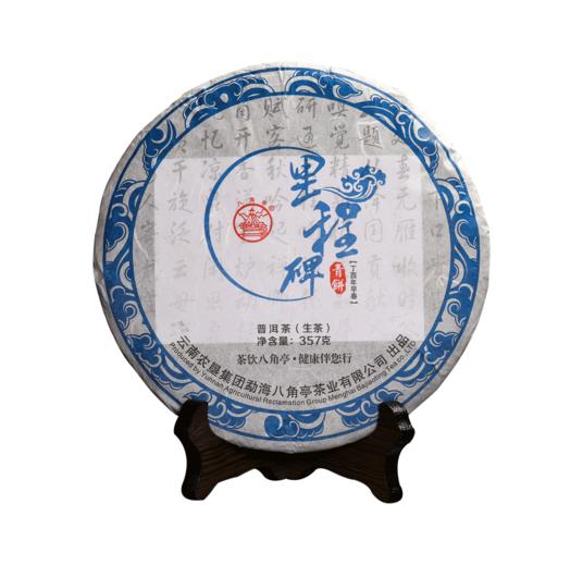 勐海八角亭  2017年里程碑 七子饼生茶 357g