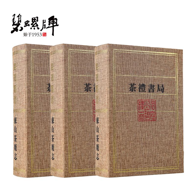 碧螺春 2020年新茶绿茶春茶叶书本礼盒明前特级一等100g