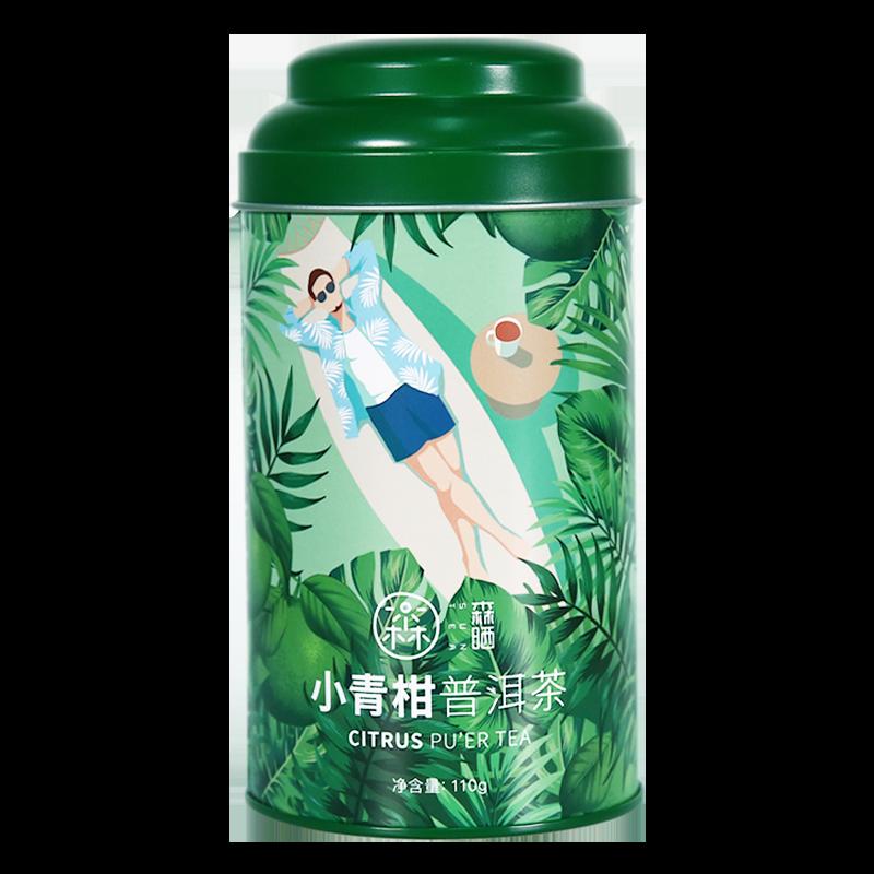森晒 2019年小青柑普洱茶罐装110g
