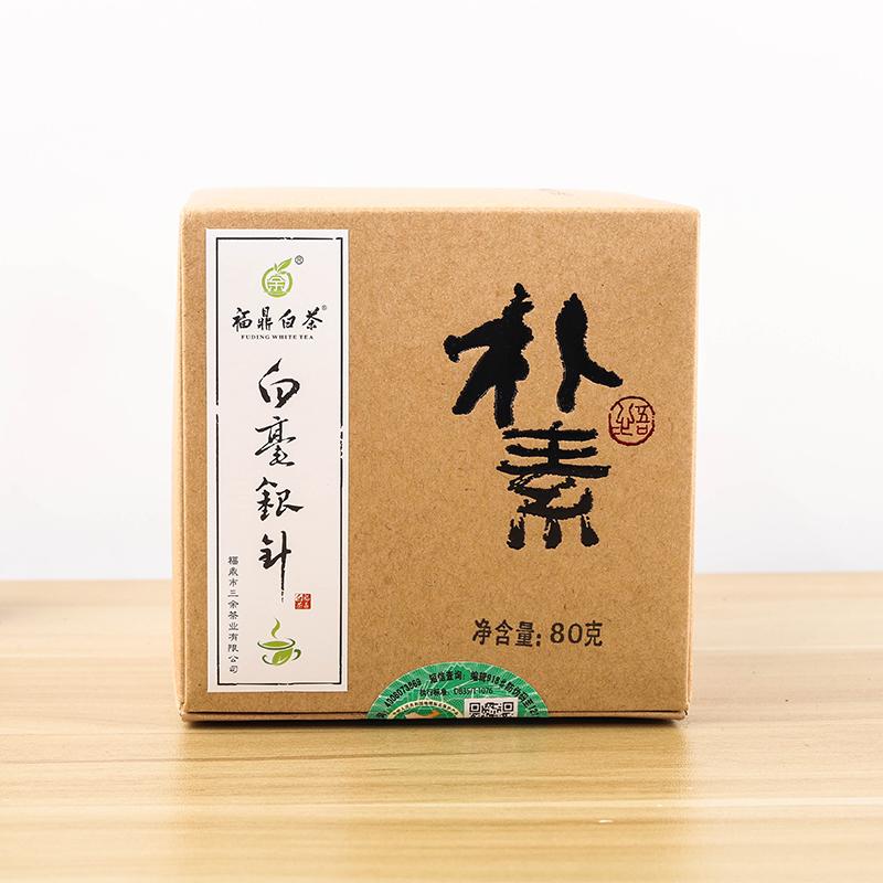 三余茶业 2019年福鼎源产地白茶白毫银针简易礼盒装80g出差旅游好方便