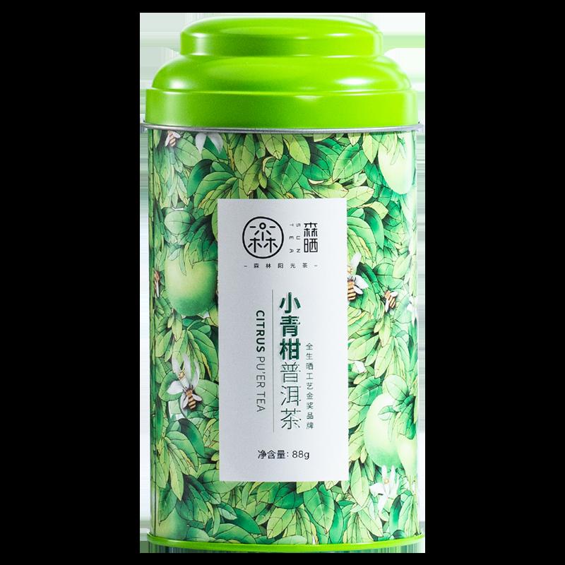 森晒 2019年小青柑普洱茶罐装88g