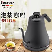 安博尔烧水壶小电茶壶家用长嘴电热水壶304不锈钢随手泡
