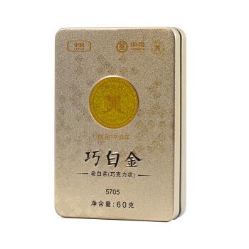 中粮中茶牌 2019年福鼎白茶 巧白金巧克力状白茶 5705铁盒装 60g/盒