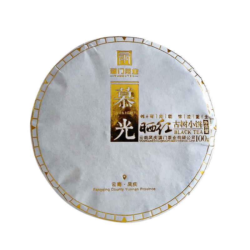 蒲门 2019年 慕光晒红饼茶礼盒凤庆古树滇红100克/饼
