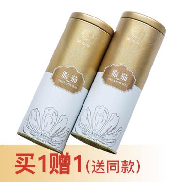 狮峰牌 花草茶桐乡原产特级菊花茶40g杭白菊 胎菊