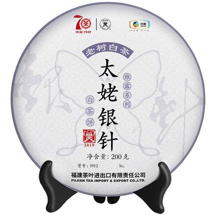 中粮中茶牌 2019年福鼎白茶白毫银针太姥银针老树白茶饼雅露系列200g/饼
