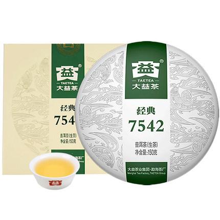 大益 7542经典标杆 150g生茶饼茶 年份批次随机发货