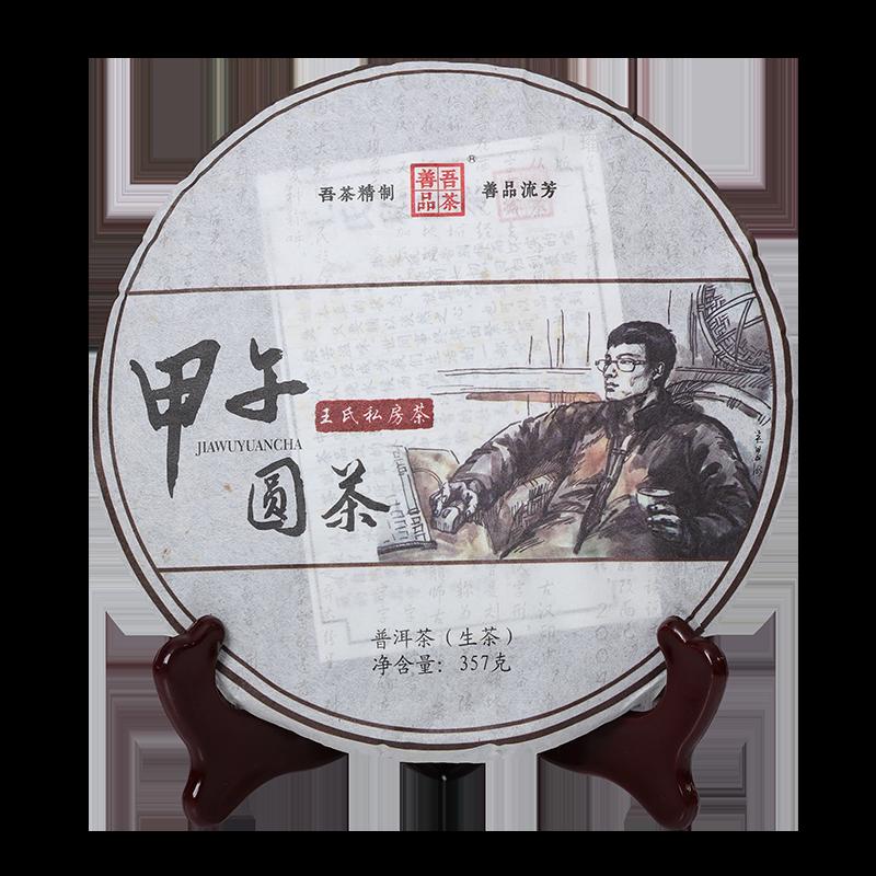 2014年 勐海茶区 甲午圆茶生茶  357克