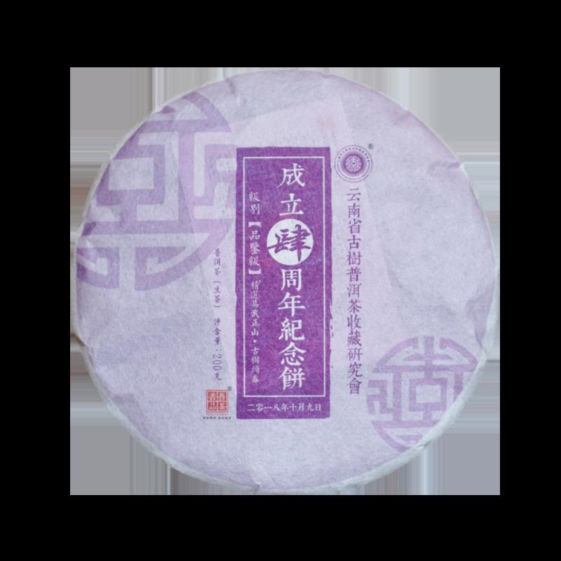 古普会成立四周年纪念饼茶易武古树茶生茶 200g