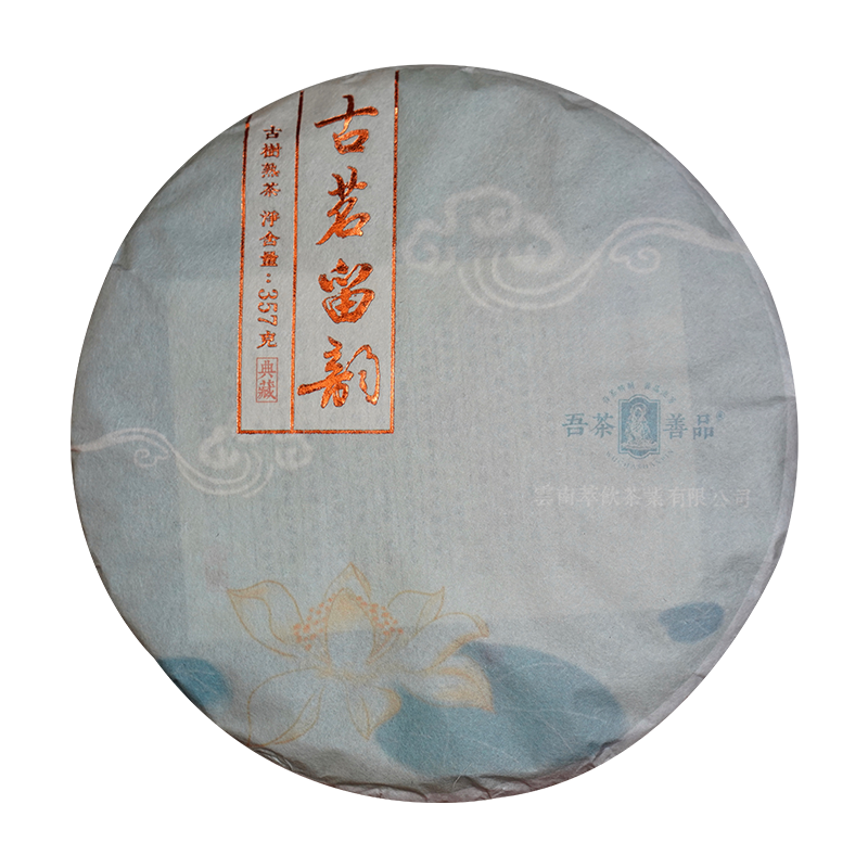 2019 年古茗留韵景迈古树茶熟茶 357g
