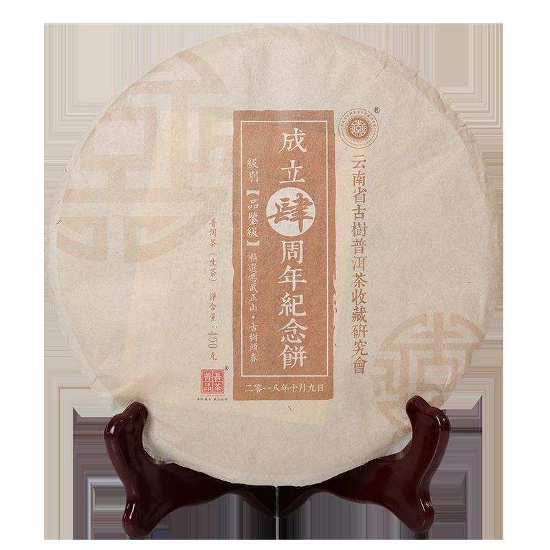 古普会成立四周年纪念饼茶易武古树茶生茶 400g