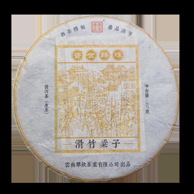 2018年 春茶滑竹梁子纯料古树茶饼茶叶生茶 357g