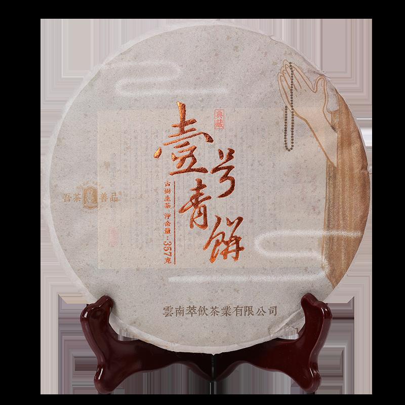 2019年 壹号青饼赛冰岛甜纯料古树茶生茶饼 357g