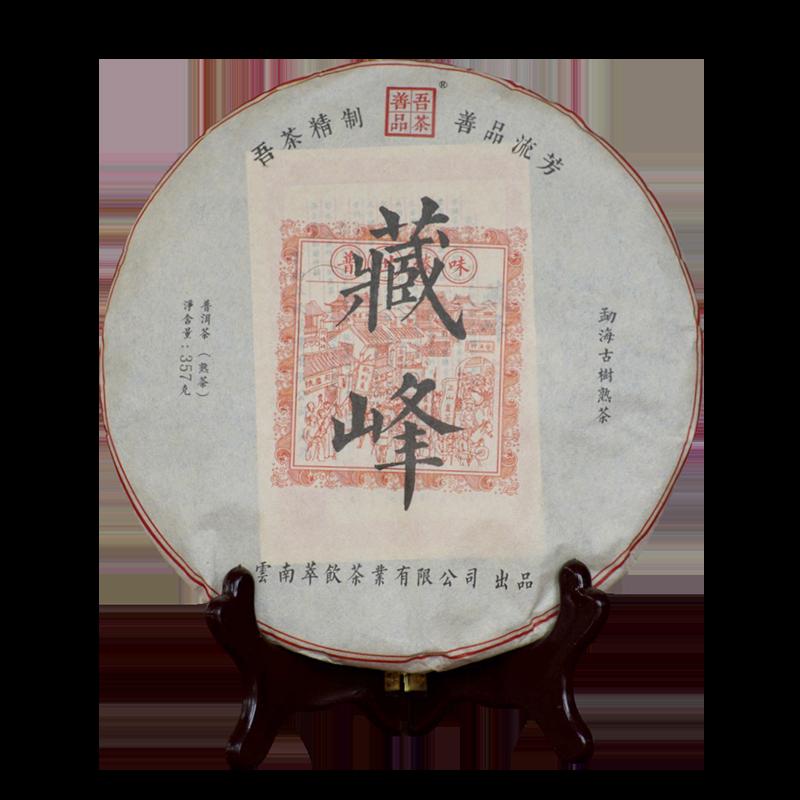2018年 藏峰南糯山布朗山古树茶熟茶 357g
