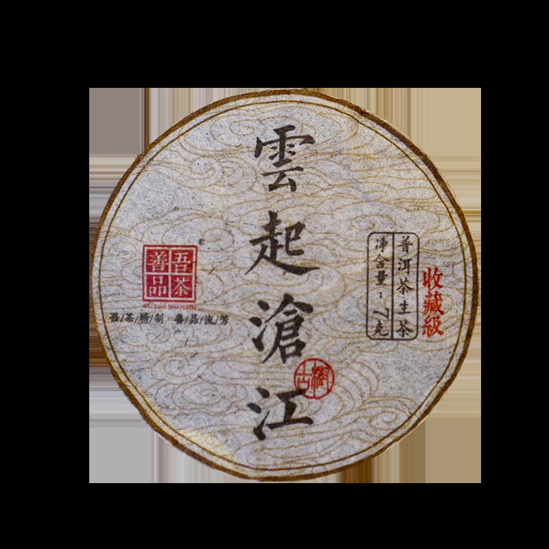 2018年云起沧江玲珑饼古树茶生茶  7克X7饼