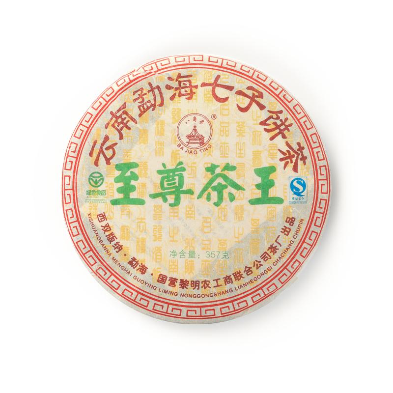 八角亭 2006年普洱生茶 至尊茶王青饼 生茶茶饼357g