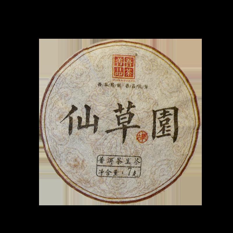 2018年 茶仙草园玲珑饼古树茶小饼生茶 7克X7饼