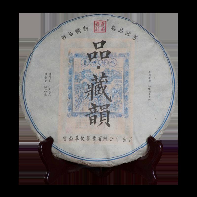 2017年千年古树纯料茶品藏韵  生 熟茶 357g