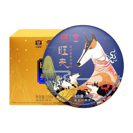 大益 狗年旺夫熟饼生肖茶  2018年大益普洱熟茶 100g饼