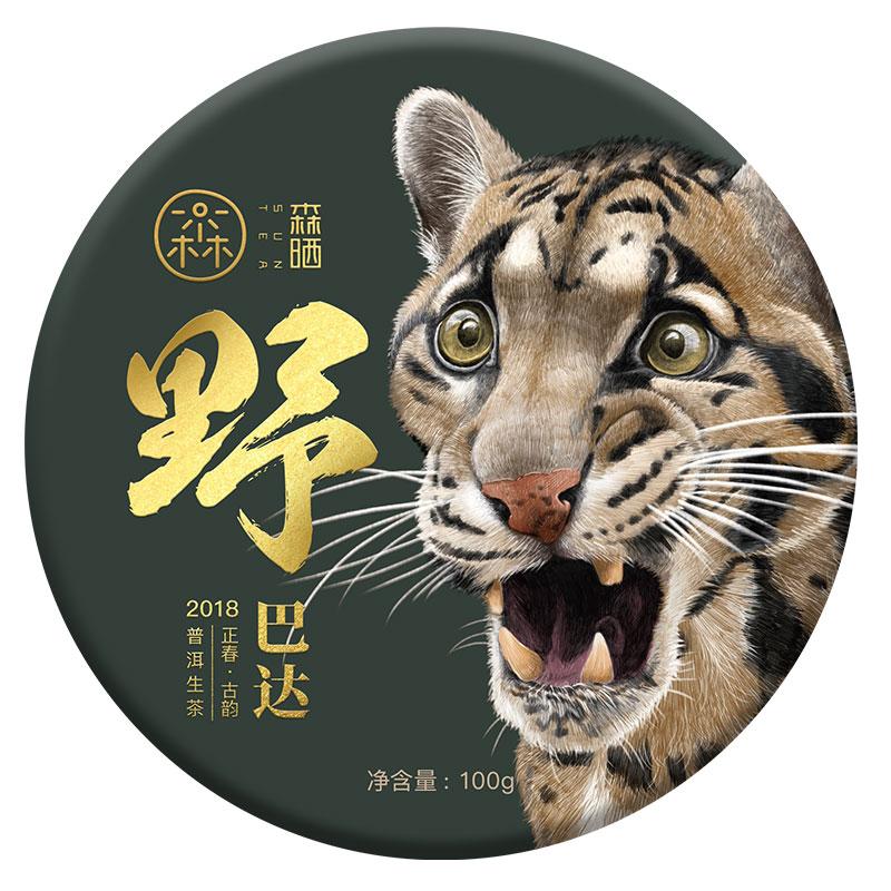 森晒2020年(野系 列)巴达普洱生茶 饼100g