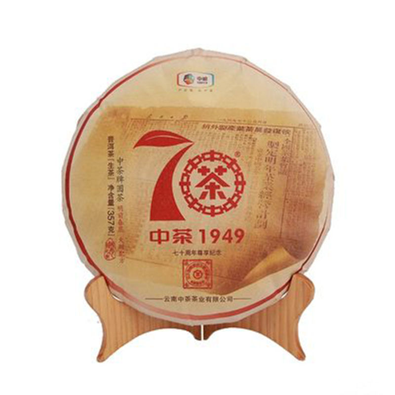 中粮中茶牌 大红印 七十周年 尊享纪念版 357g