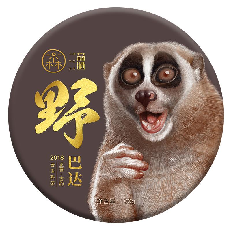 森晒2020年(野系 列)巴达普洱熟茶 饼100g