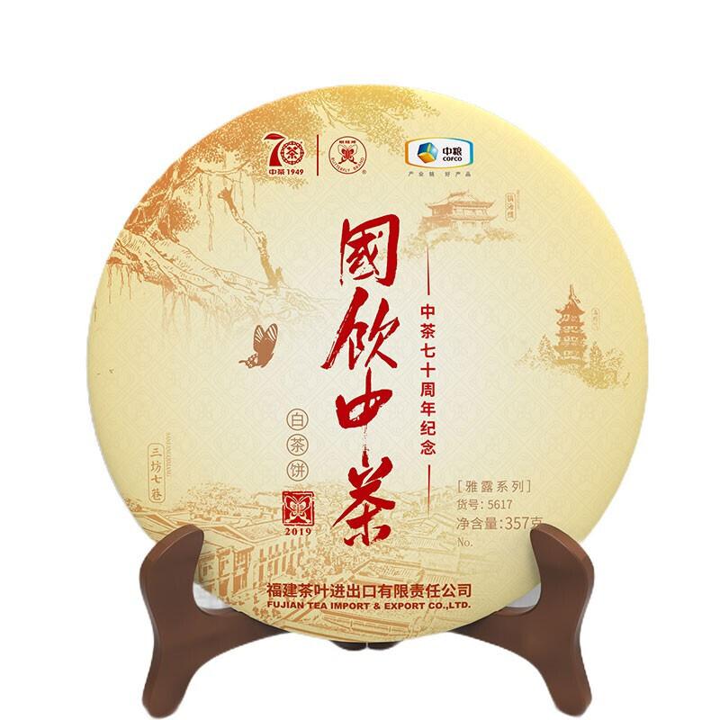 【中茶】国饮中茶5617福鼎白茶2019年蝴蝶茶叶白牡丹白茶357g/饼