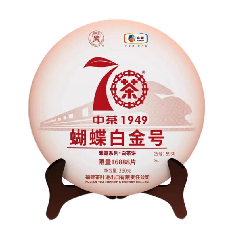 【中茶】5930白金号2019年福鼎白茶蝴蝶牌茶叶白茶饼360g/饼