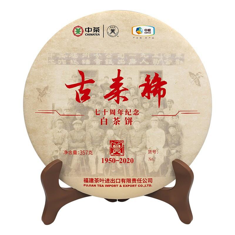 【中茶】5606古来稀2020年蝴蝶牌茶叶白茶白牡丹福鼎白茶357g/饼