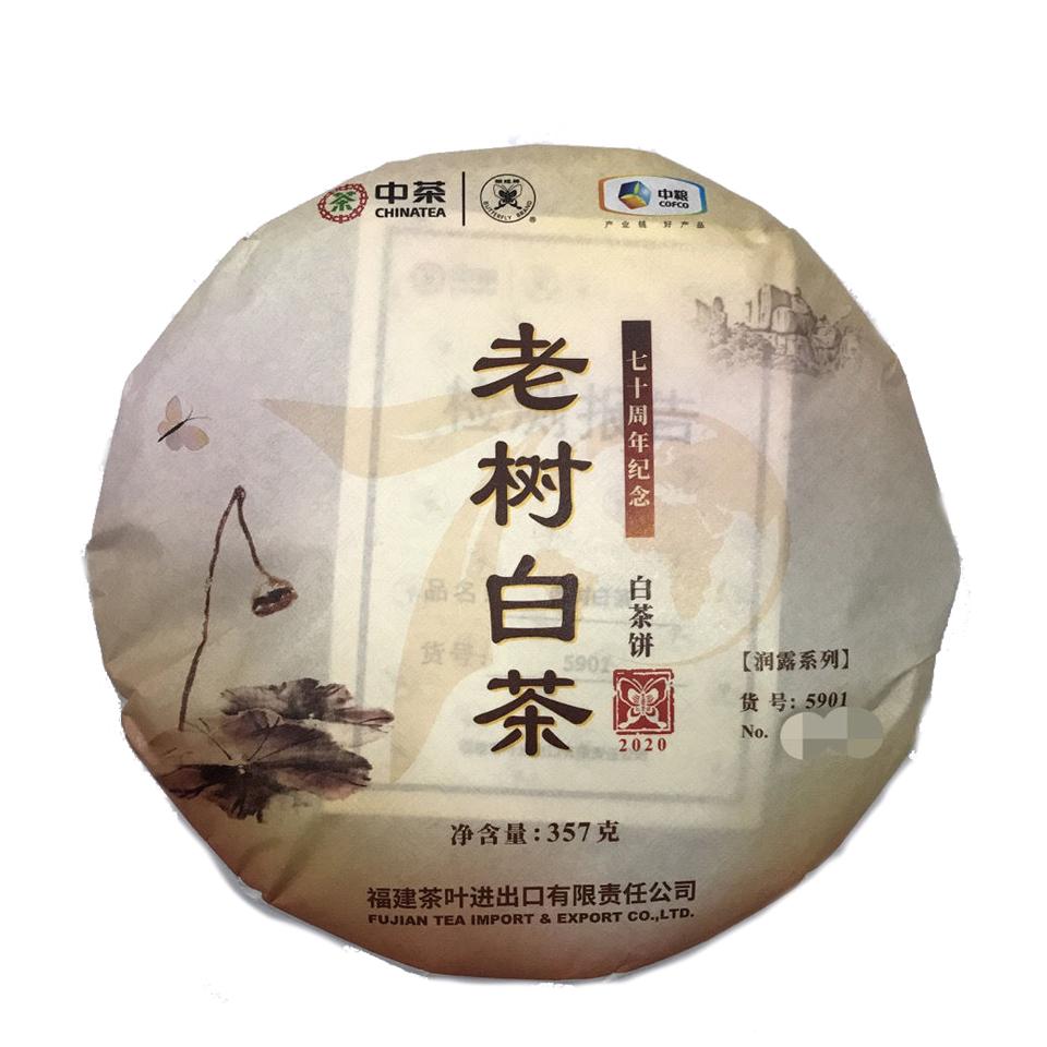 【中茶】中茶蝴蝶5901老树白茶七十周年纪念版357g/饼