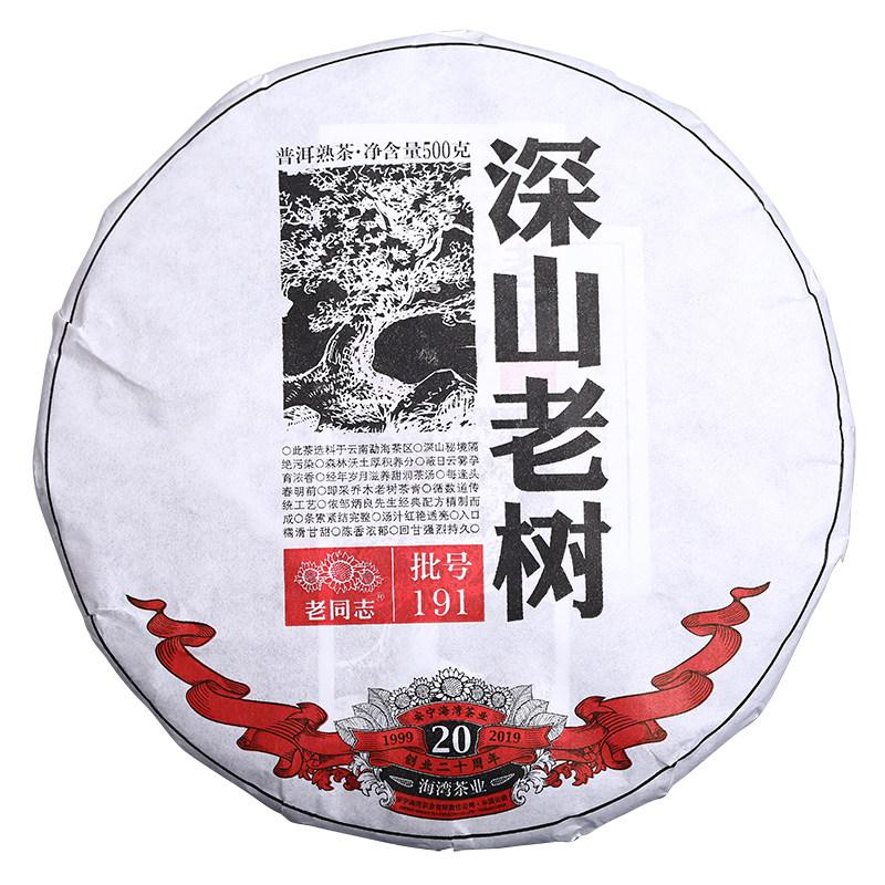 【老同志】深山老树普洱茶熟茶饼500g/饼