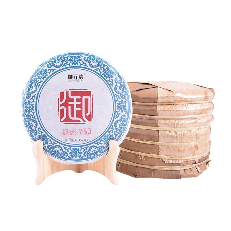 【御元清】经典753云整提装南勐海普洱生茶357g*7饼/提