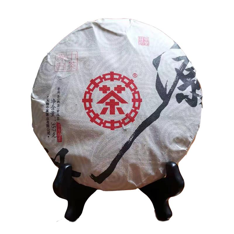 【中茶】源启中茶熟饼2020年云南普洱茶熟茶饼357g/饼