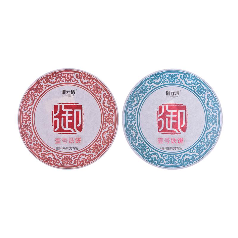 【品鉴装】御元清 壹号铁饼 1生1熟  20g*2 【银奖品质】