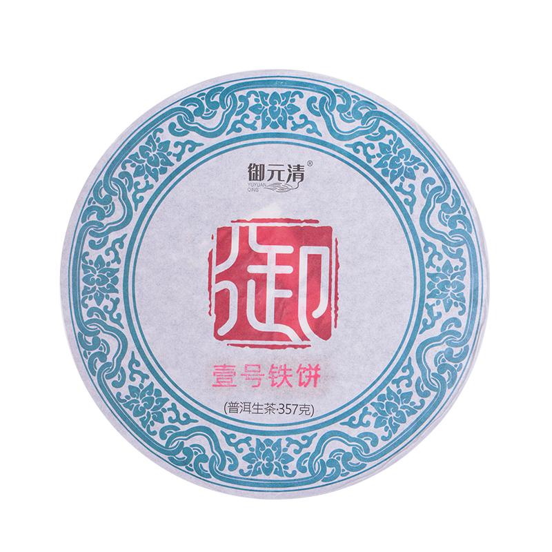 【御元清】壹号铁饼生茶原料2016年普洱生茶357g /饼