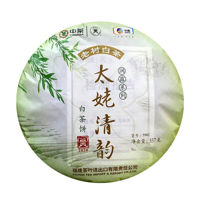 【中茶】蝴蝶牌太姥清韵5902白茶饼福鼎白茶357g/饼
