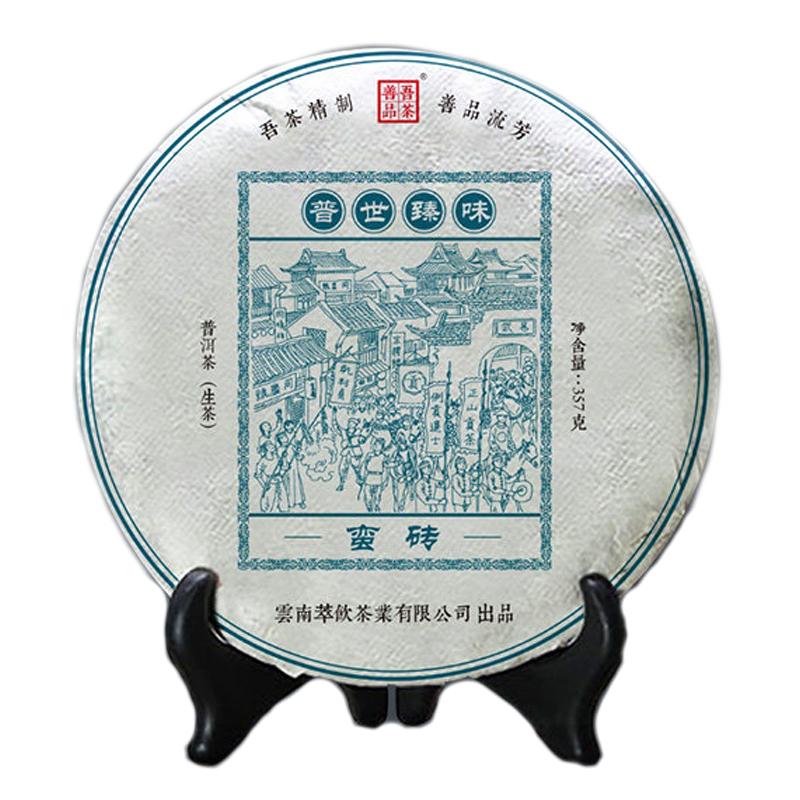 【吾茶善品】普世臻味蛮砖2010年普洱茶饼茶古树生茶叶357g