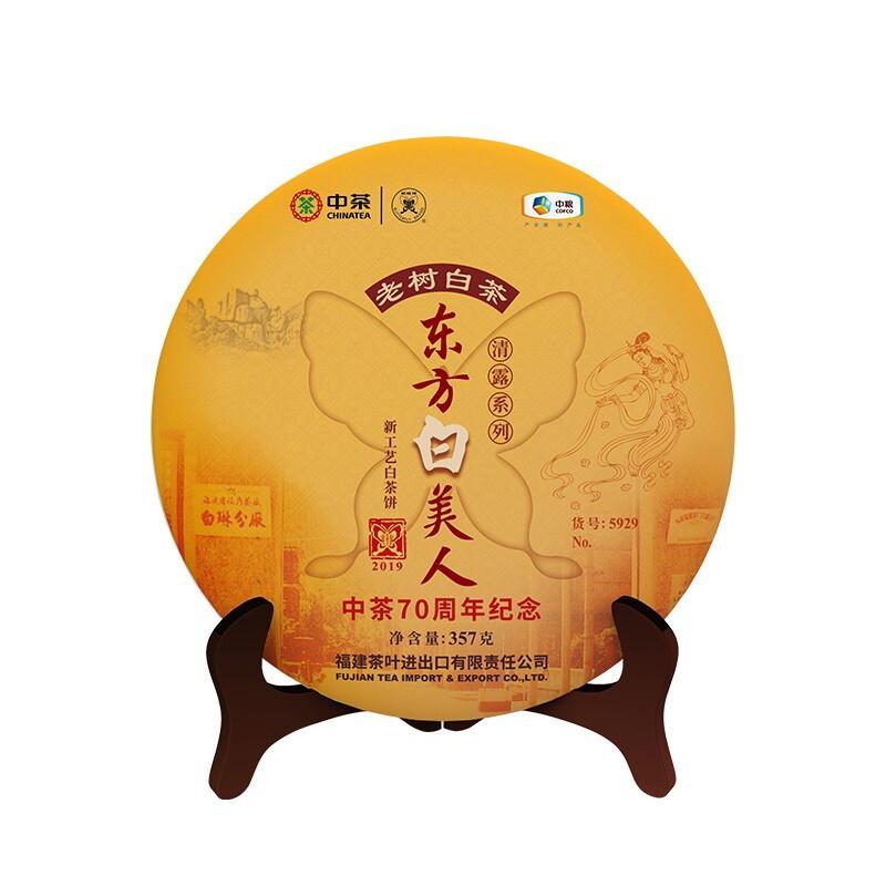 【中茶】东方白美人2019年福鼎白茶老树白茶饼357g /饼