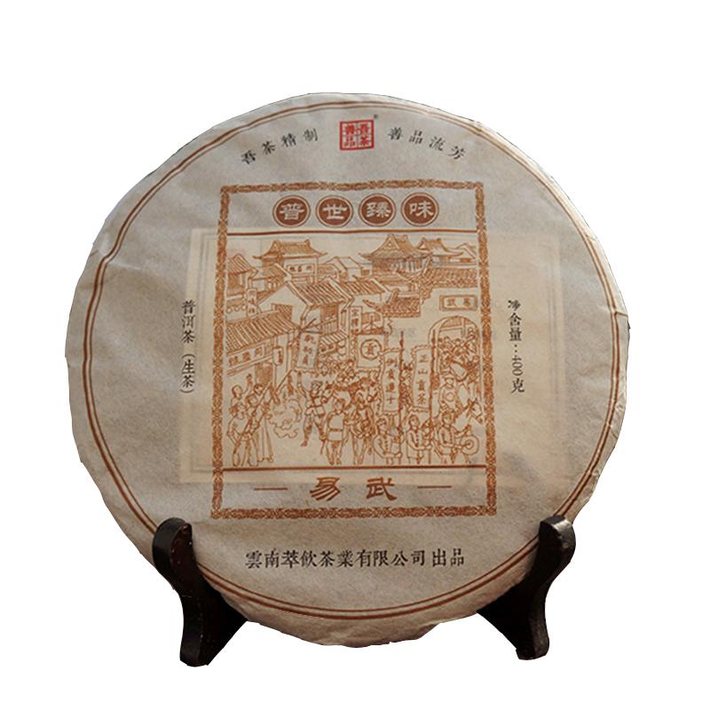 【吾茶善品】普世臻味易武2005年云南普洱生茶饼茶400g/饼