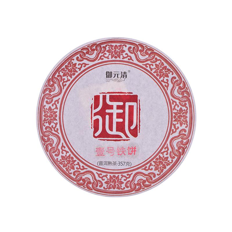 御元清壹号铁饼普洱茶熟茶饼357g