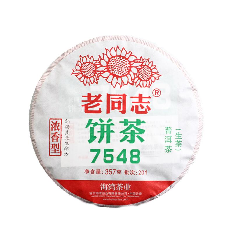 【老同志】2021年211批7548生茶357g/饼