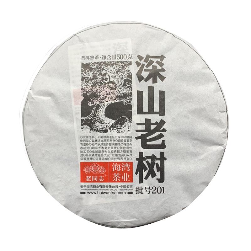 【老同志】深山老树201批熟饼2020年云南普洱茶熟茶叶500g/饼