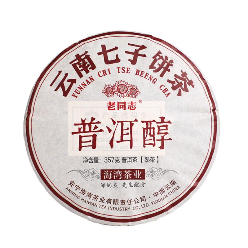 【老同志】普洱醇熟饼2020年云南七子饼茶普洱茶熟茶饼茶357g/饼