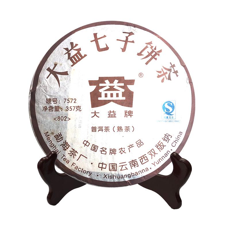 大益 2008年7572熟茶普洱茶云南七子饼茶叶357g/饼批次随机