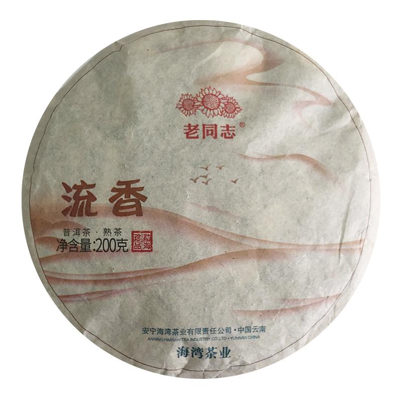 老同志 流香熟饼2018年云南普洱茶熟茶饼茶汁饱满甜滑200g/饼