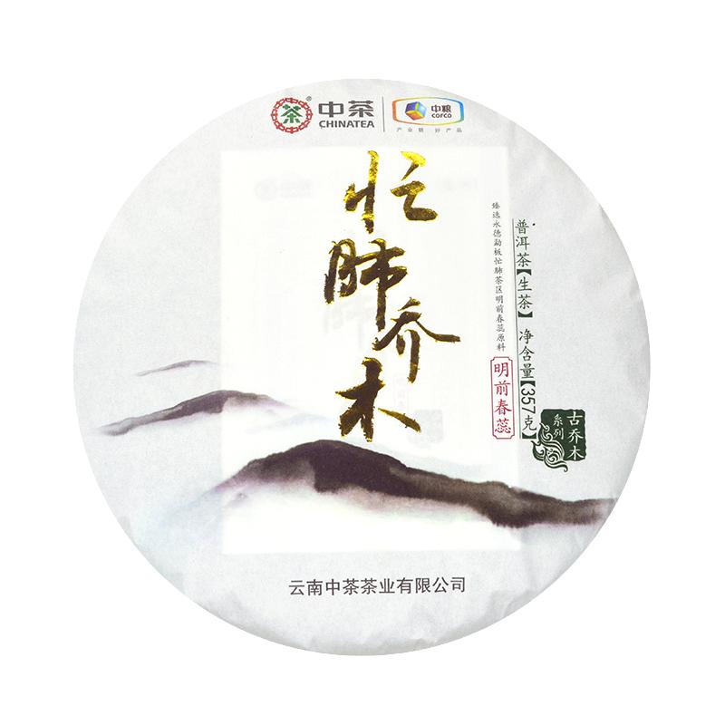 中茶 忙肺乔木生饼2019年云南普洱生茶饼357g/饼
